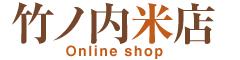 竹ノ内米店オンラインショップロゴ
