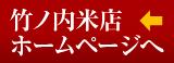竹ノ内米店ホームページへ
